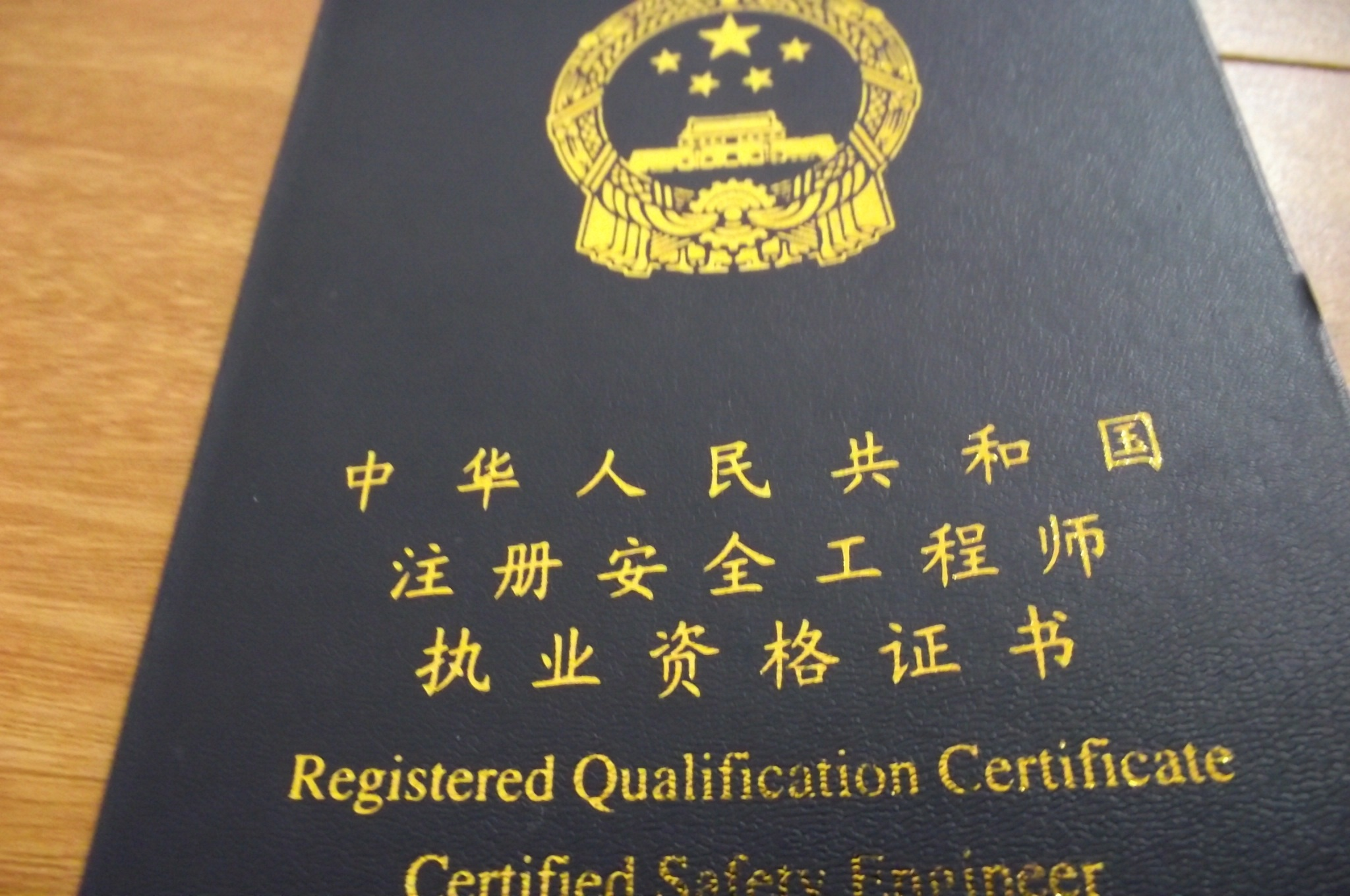 关于注册安全工程师执业资格考试的通知
