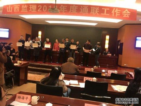 山西省监理协会2018年度通联工作会隆重召开