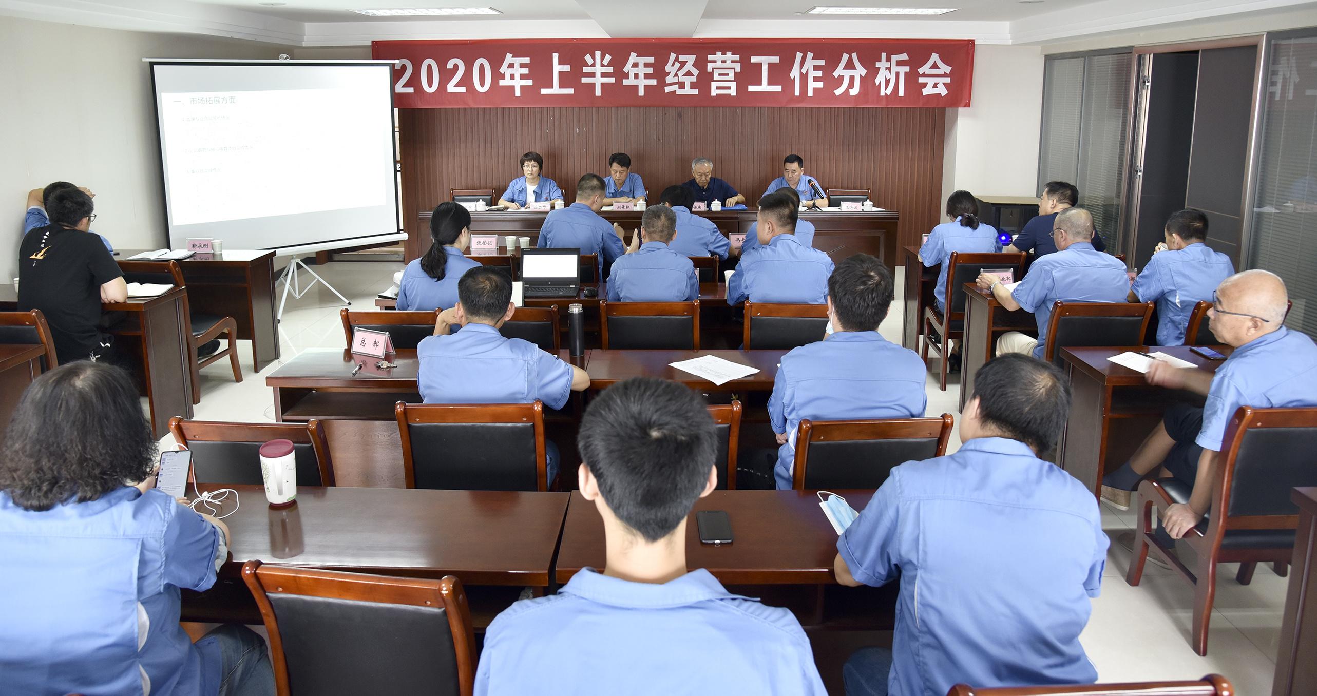 公司召开2020年上半年经营工作分析会议
