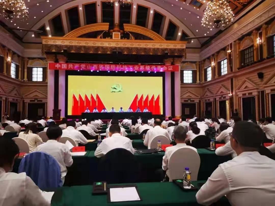刘景林、乔亚男同志参加省国防科技工业党代会