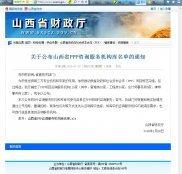 我公司入围山西省PPP咨询服务机构库名单