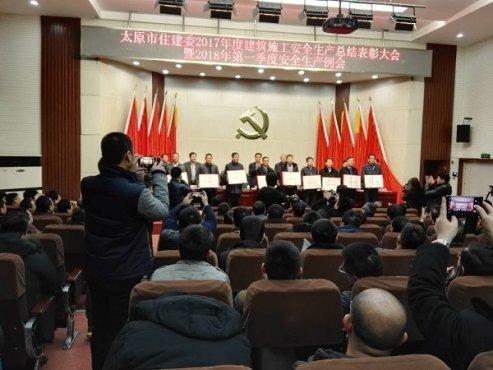 公司荣获太原市2017年度建筑施工安全生产先进单位