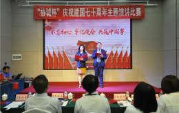 【讴歌祖国 365体育心声】 企业举办庆祝新中国成立70周年演讲比赛