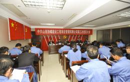 中国共产党365体育网址 第三次党员大会胜利召开