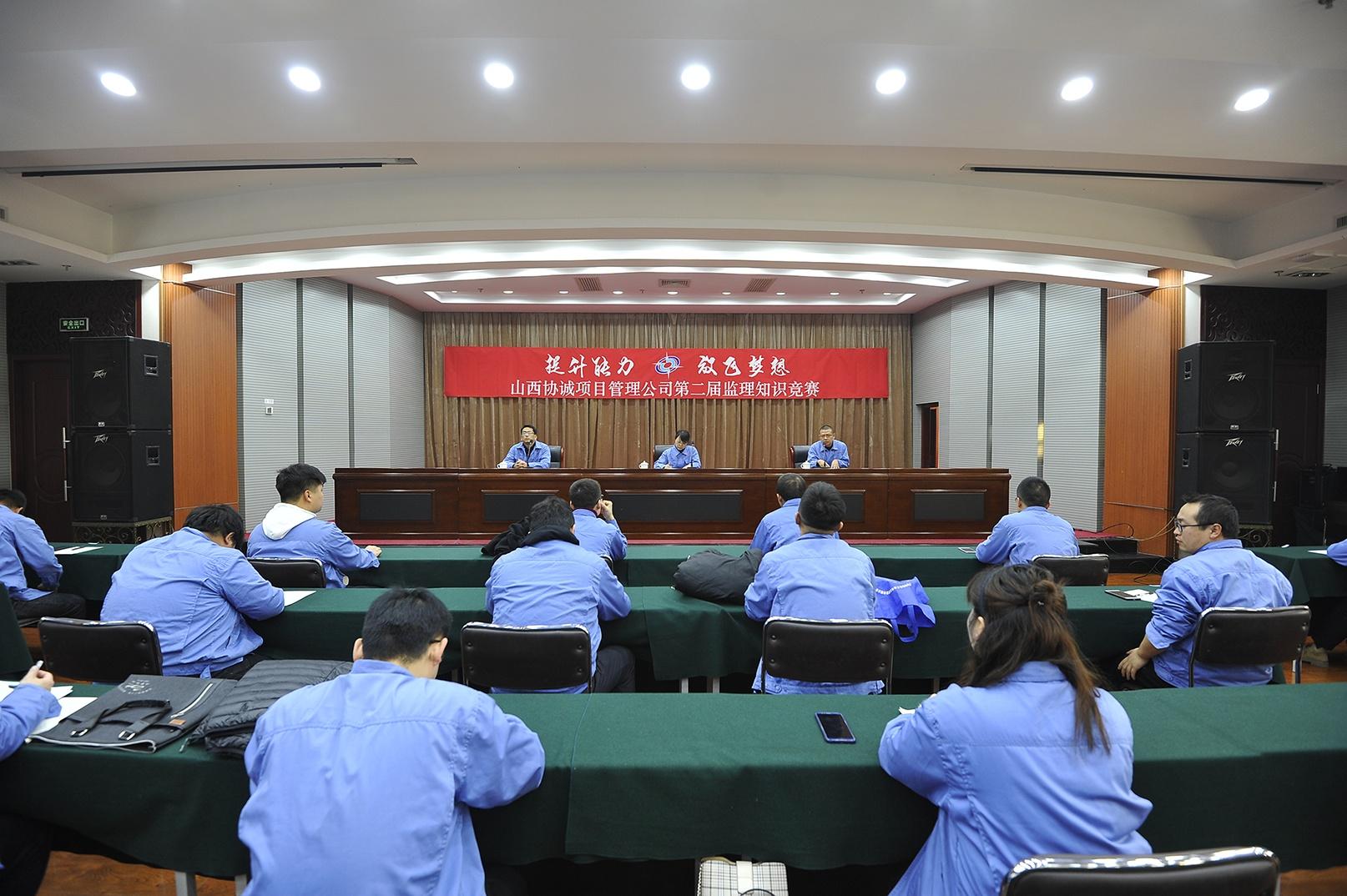 """公司组织举办以""""提升能力 放飞梦想""""为主题的第二届监理知识竞赛"""